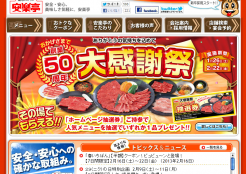 焼肉レストラン安楽亭