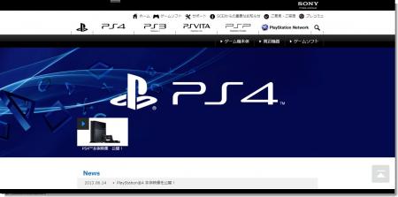 PS4の日本発売日はいつか?