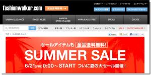 SUMMER SALE|ファッション通販【ファッションウォーカー】