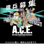 ACTION CAMPAIGN EXPERTS<奇襲広告部隊>