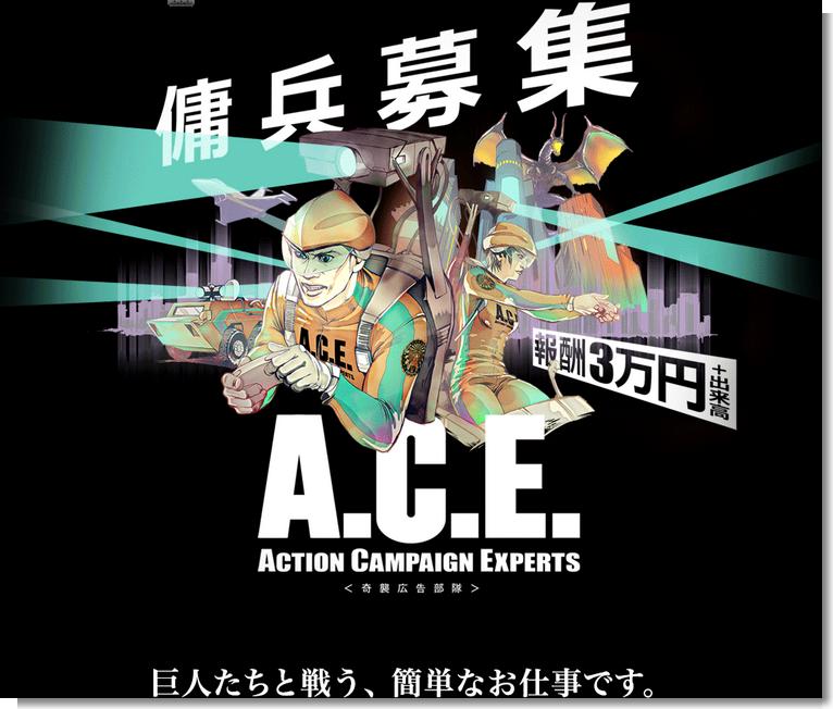 【傭兵募集】巨人と戦う簡単なお仕事です。日給3万円+出来高とは?