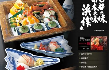 京ぎをん浜作 京都祇園の老舗板前割烹京料理店