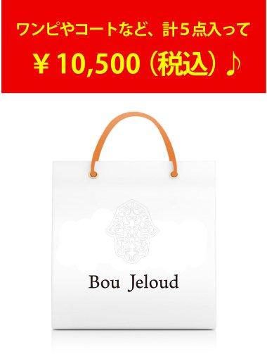 【2014新春福袋】Bou Jeloud(ブージュルード) 福袋 au
