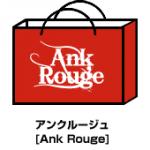 Ank Rouge(アンクルージュ)2014福袋 PARCO