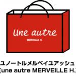 ユノートルメルベイユアッシュ[une autre MERVEILLE H.]2014年福袋 PARCO