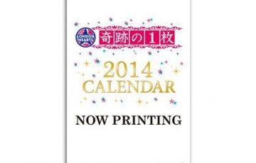 ロンドンハーツ 奇跡の1枚カレンダー2014