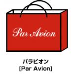 パラビオン[Par Avion]2014福袋 PARCO