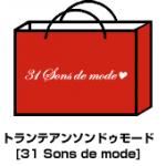 トランテアンソンドゥモード[31 Sons de mode]2014年福袋 PARCO