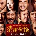 映画『清須会議』公式サイト