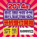 ムラサキスポーツ福袋ELEMENT エレメントメンズ