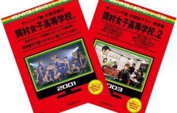 めちゃイケ 赤DVD 第3巻・第4巻 モーニング娘。 岡村女子高等学校。 2巻セット