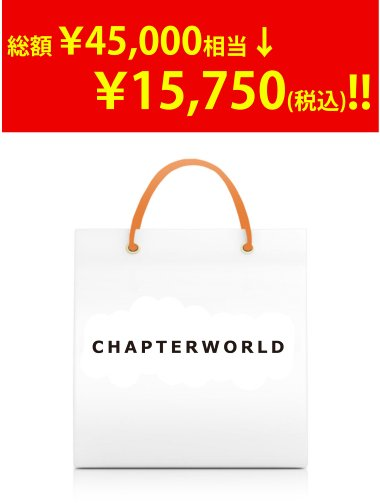 【2014新春福袋】CHAPTER WORLD au