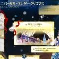 ユニバーサル・ワンダー・クリスマス 2013 USJ