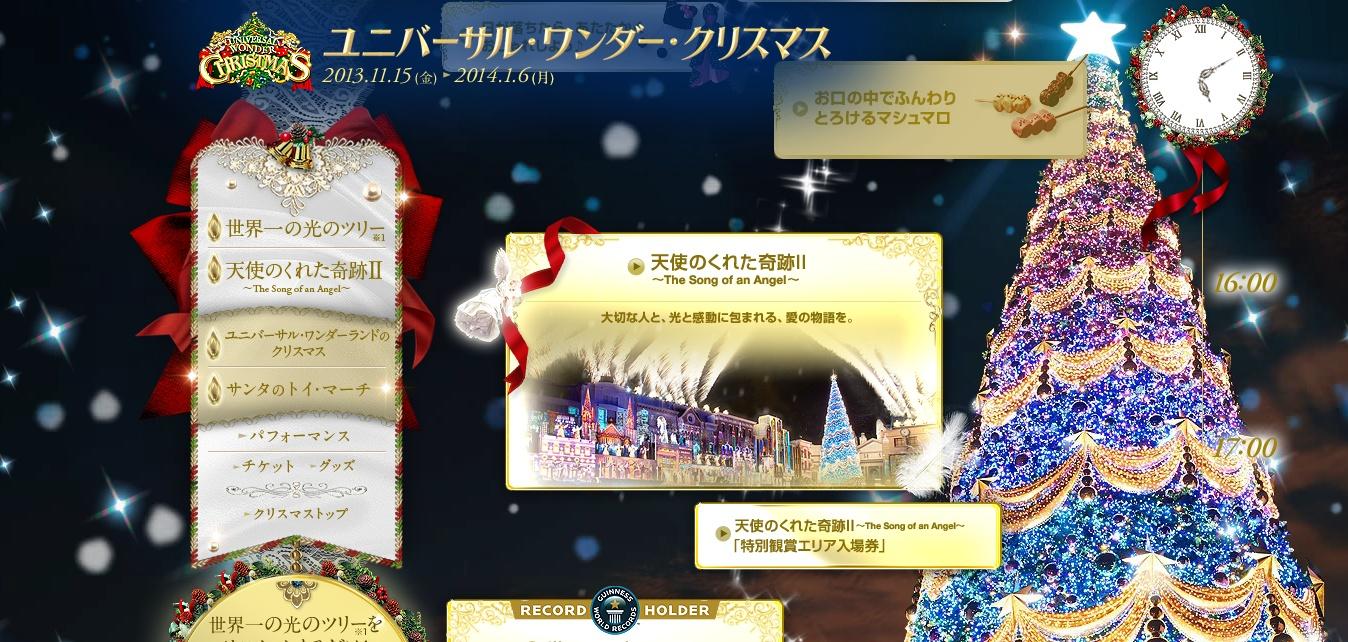 ユニバーサル・ワンダー・クリスマス 2013|USJ