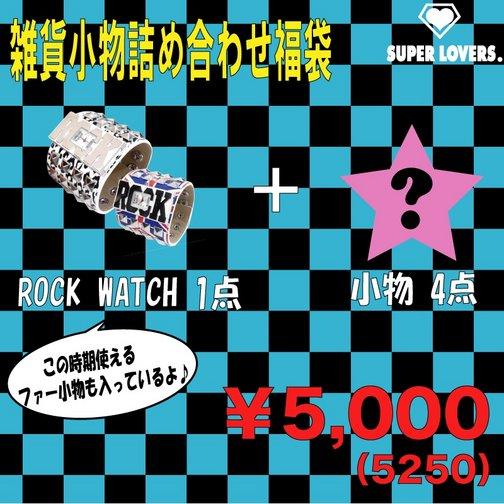 ★予約★2014年新春福袋(小物詰め合わせセット) PARCO