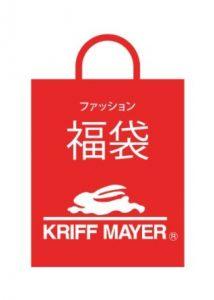 (クリフメイヤー)KRIFF MAYER 【福袋】 Amazon