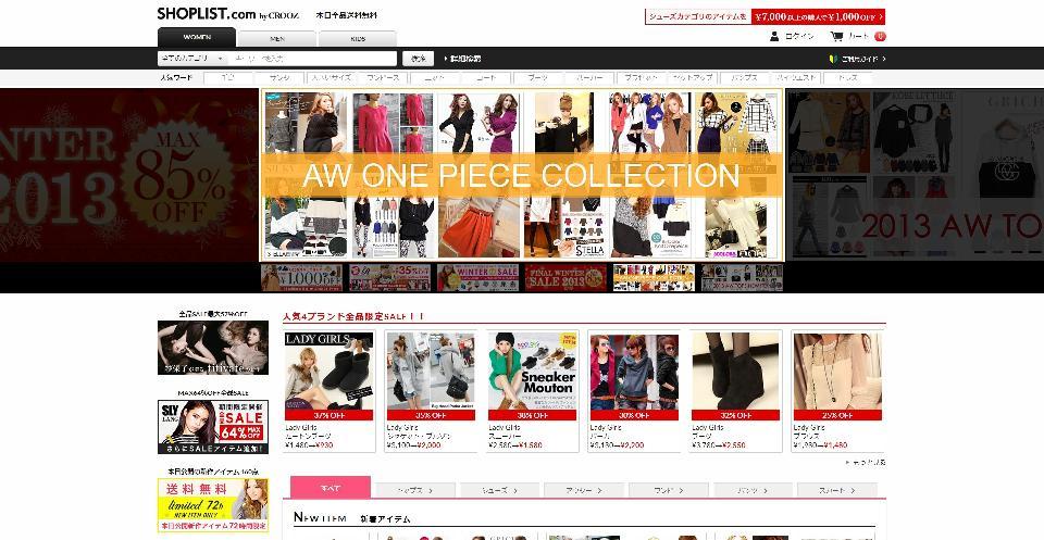 ファッション通販SHOPLIST.com