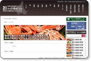 <北海道の北海道の蟹>北のほほえみ