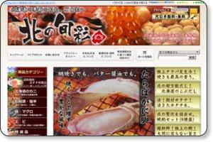 カニ通販なら北の旬彩!北海道の厳選食材、食品販売
