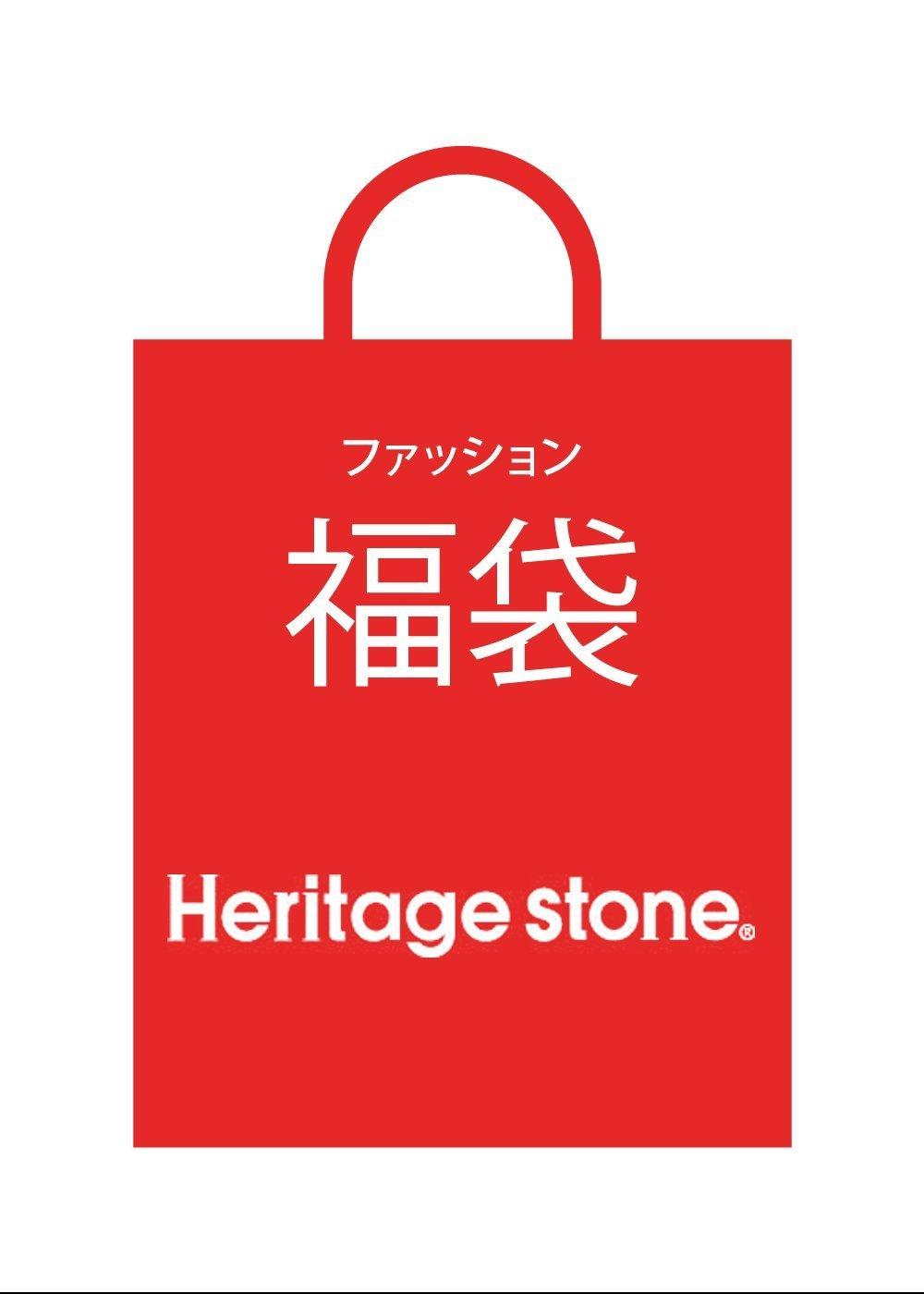 (ヘリテイジストーン)Heritage stone 【福袋】Amazon