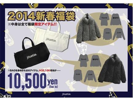 jouetie 【CASUAL】2014福袋 RUNWAY
