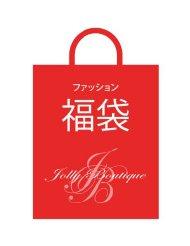 (ジョリーブティック)Jolly Boutique 【福袋】Amazon