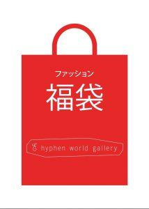 (イーハイフンワールドギャラリー)E hyphen world gallery 【福袋】Amazon