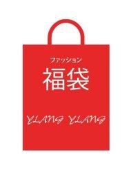 YLANG YLANG(イラン イラン)2014年福袋 Amazon