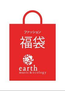 (アースミュージックアンドエコロジー)earth music&ecology 【福袋】 Amazon