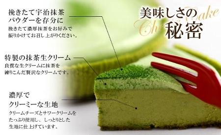 宇治抹茶ニューヨークチーズケーキ