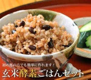 玄米酵素御飯セット