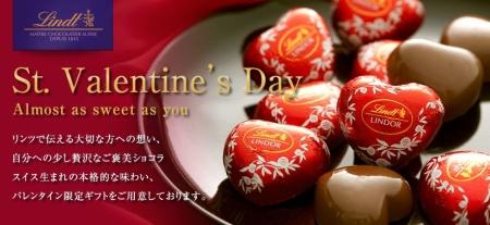 リンツ バレンタインチョコレート2014