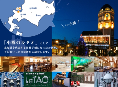 北海道ルタオ