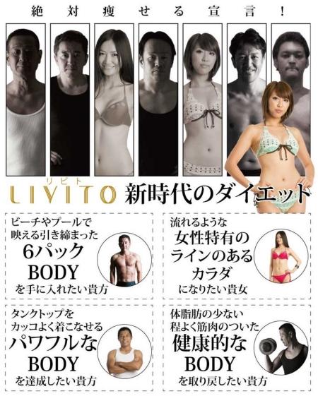 東京&名古屋のマンツーマントレーニングジム「LIVITO(リビト)」で、腹を凹ます!