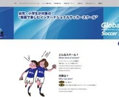 英語サッカースクール