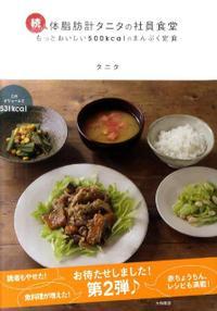 体脂肪計タニタの社員食堂の本を使えば、日々のカロリー計算不要で痩せられる!