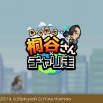 桐谷アプリ