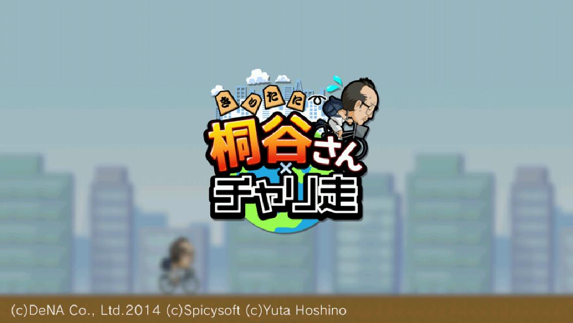 月曜から夜更かしで紹介された桐谷広人さんのアプリ「桐谷さんチャリ走」を紹介!