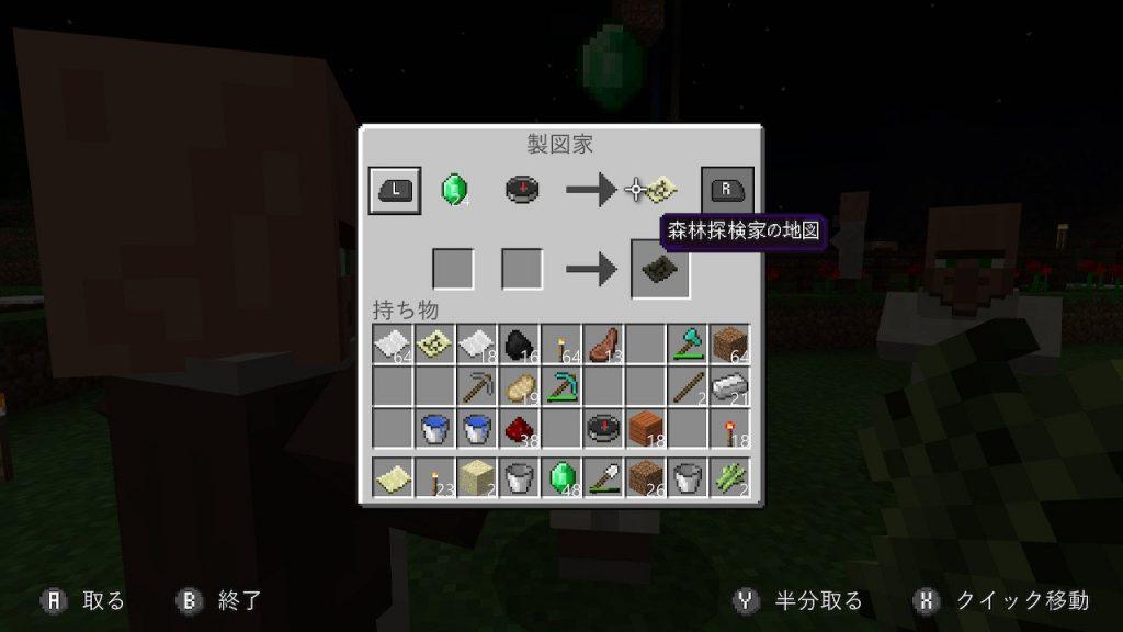 村人との取引(森林探検家の地図)
