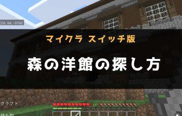【マイクラ スイッチ版】森の洋館の探し方