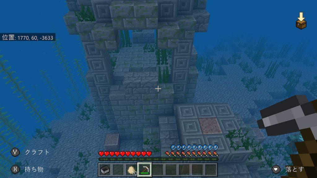 マイクラスイッチ版:海底遺跡