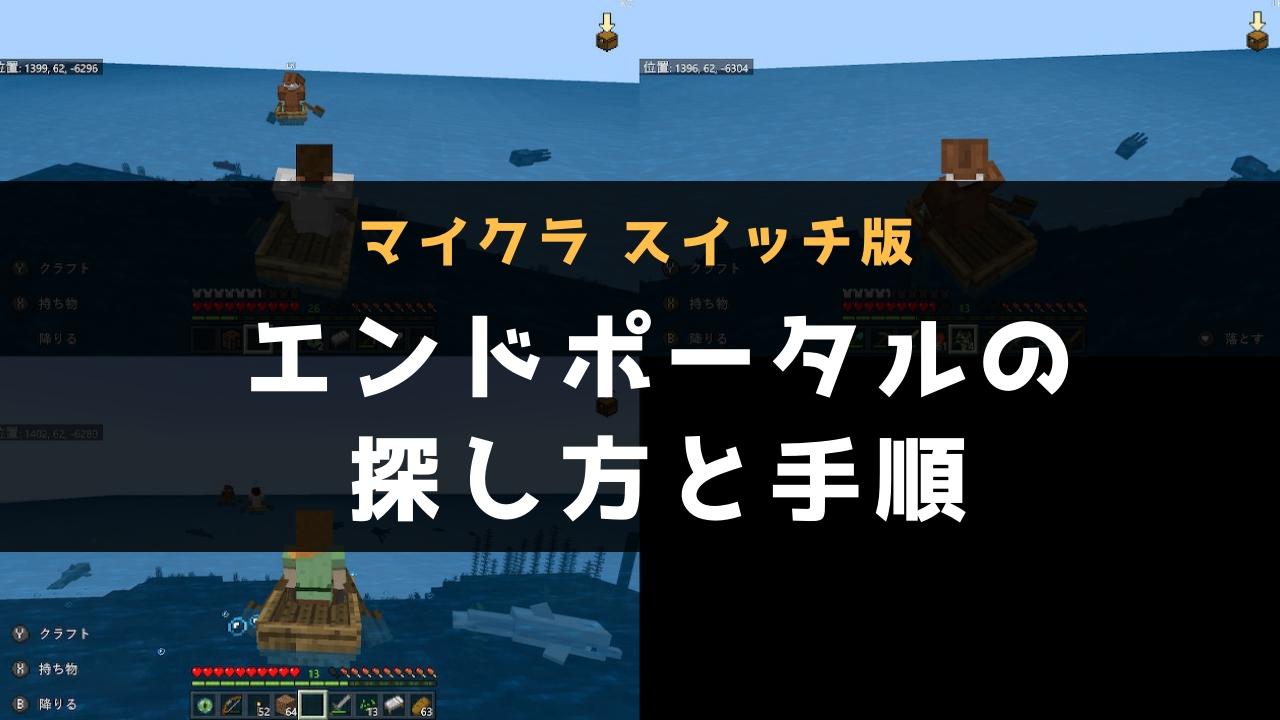 【マイクラ スイッチ版】エンドポータルがない!?探し方や手順の攻略法!